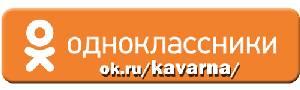 Присоединяйтесь к нашей группе: http://ok.ru/kavarna/