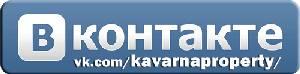 Присоединяйтесь к нашей группе: http://vk.com/kavarnaproperty